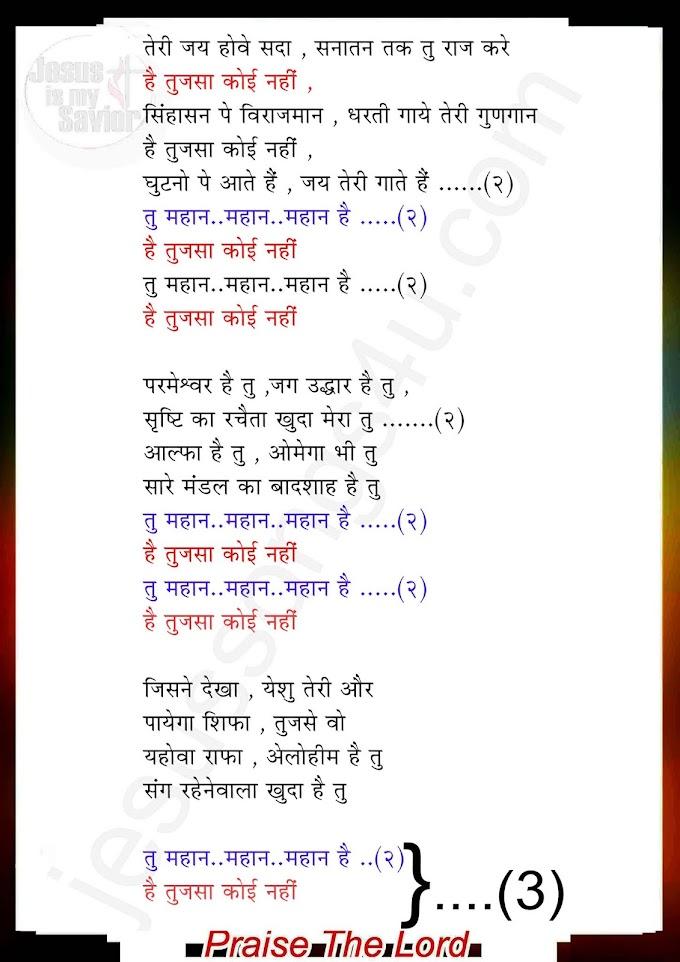 Hai Tujhsa Koi Nahi Jesus Hindi Song Lyrics   Kenneth Silway