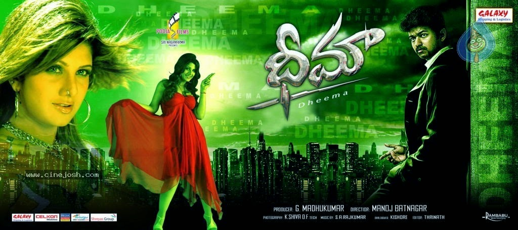 Vijay Chandrasekhar New Upcoming movie Dheema poster,Rambha, Raghuva images movie Dheema