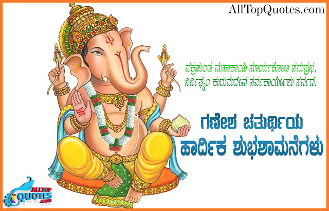 Kannada ganesh chaturthi greeting cards all top quotes telugu kannada ganesh chaturthi greeting cards m4hsunfo
