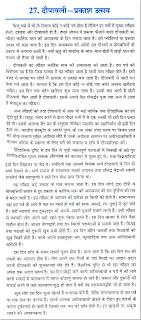 simple diwali essay in gujarati with pdf file  diwali dhamaka diwali essay in gujarati with pdf file