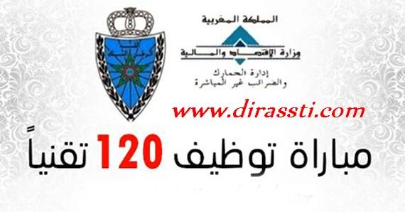 الجمارك المغربية - لائحة المدعوين لإجراء المباراة