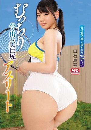 Tập thể thao cùng em Shiraishi Makoto nào! SNIS-718 Shiraishi Makoto
