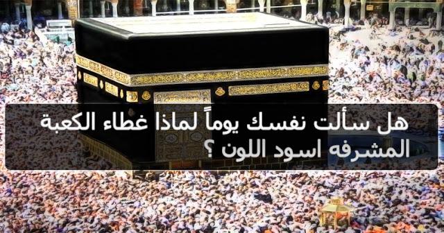 لن تصدق ماهو السر وراء اللون الأسود في كسوة الكعبه السبب لا يعرفه 99% من المسلمين