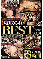 BAK-025 寝取られBEST Vol.