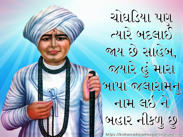 Gujarati Jalaram Bapa Quotes | Gujarati Status Jalaram Bapa