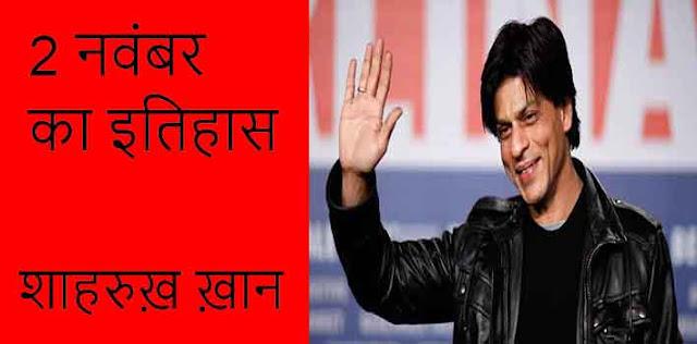 आज के दिन बॉलीवुड सुपरस्टार शाहरुख खान का जन्म हुआ था