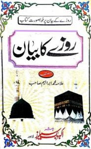 Rozay Ka Bayan By Allama Muhammad Ibrahim Pdf Free Download