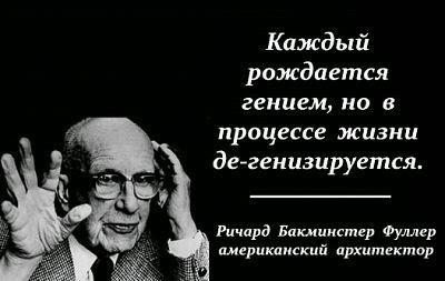 цитата Ричард Фуллер