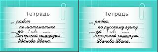 Картинки по запросу образец подписи тетрадей