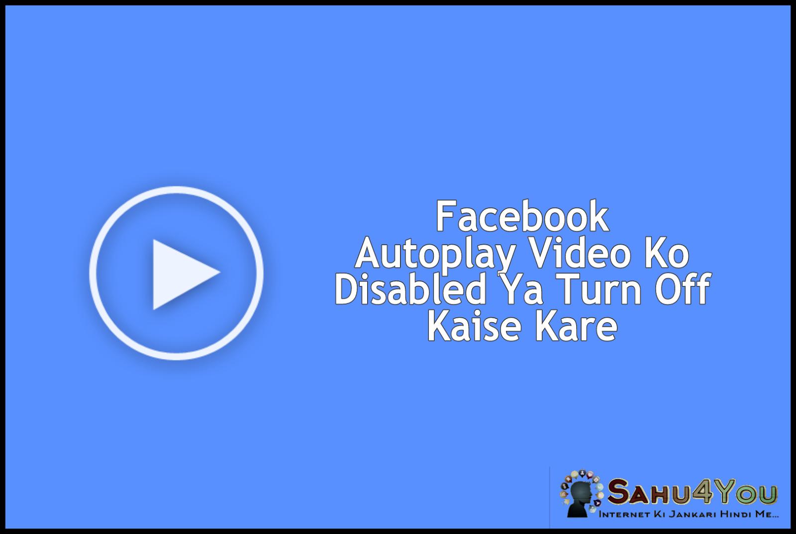Facebook Me Auto Play Video Kaise Roke