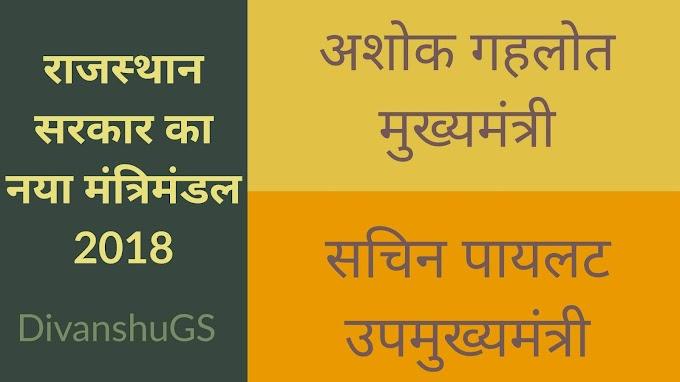 राजस्थान सरकार का नया मंत्रिमंडल 2018