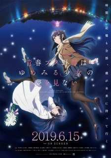 فيلم انمي Seishun Buta Yarou wa Yumemiru Shoujo no Yume wo Minai مترجم بعدة جودات