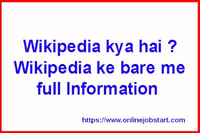 Wikipedia kya hai ? Wikipedia ke bare me full Information