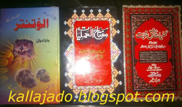 love tlisam,free kala jadu books download,safli amal