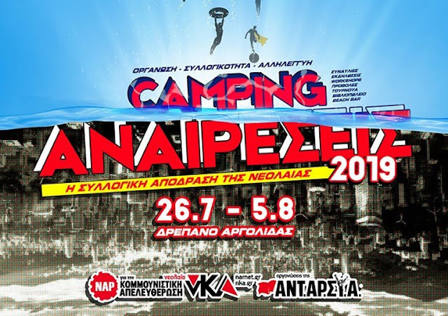 Camping Αναιρέσεις στο Δρέπανο Αργολίδας για 13η χρονιά