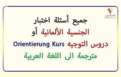 جميع أسئلة اختبار الجنسية الألمانية أو دروس التوجيه مترجمة الى اللغة العربية