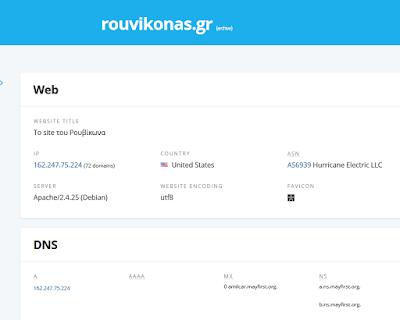 Συνδέεται το site του Ρουβίκωνα με το opensociety του Σώρος; 2