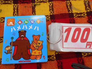 中古本、100円みんなでハメハメハ