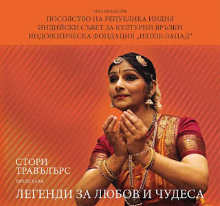 индийско представление в кино люмиер легенди за любов и чудеса
