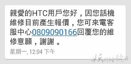 3 - HTC Butterfly S 相機紫光 - 過保維修記(已s-off + Unlocked)