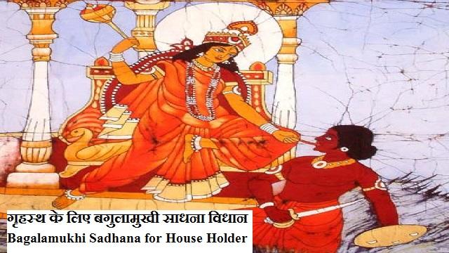 गृहस्थ के लिए बगुलामुखी(Bagalamukhi)साधना विधान-Bagalamukhi Sadhana for House Holder