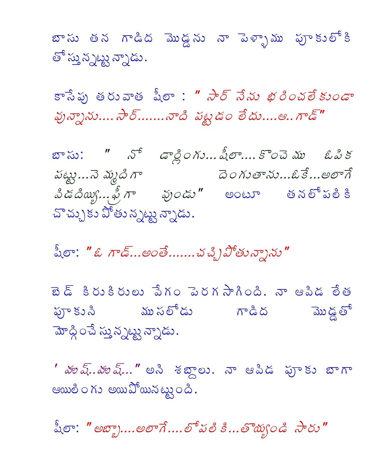 Pachi Lanja Kathalu Telugulo January 2014 Latest Telugu Aunty Boothu Kathalu  Aunty