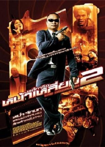 Vệ Sĩ 2 -  The Bodyguard 2 (2007)