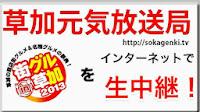 街グルin草加2013 ライブ中継