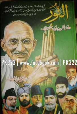 Do Qoomi Nazeriyan Urdu Book