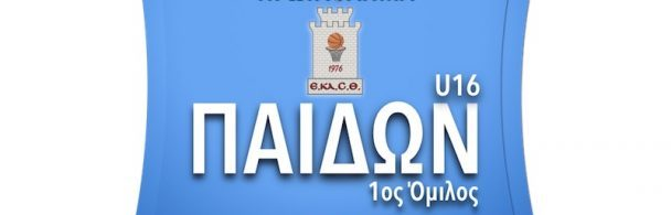 Το πρόγραμμα του φάιναλ-σιξ παίδων της ΕΚΑΣΘ-14-24 Μαΐου τα παιχνίδια