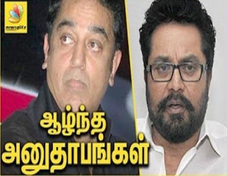 Sarathkumar & Kamal Latest speech