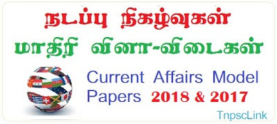 TNPSC Current Affairs Model Papers 2018 Tamil Download as PDF
