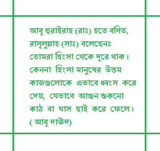 Islamic images and photos হিংসা থেকে দূরে থাক ( Hing sa  thaka dura thako)