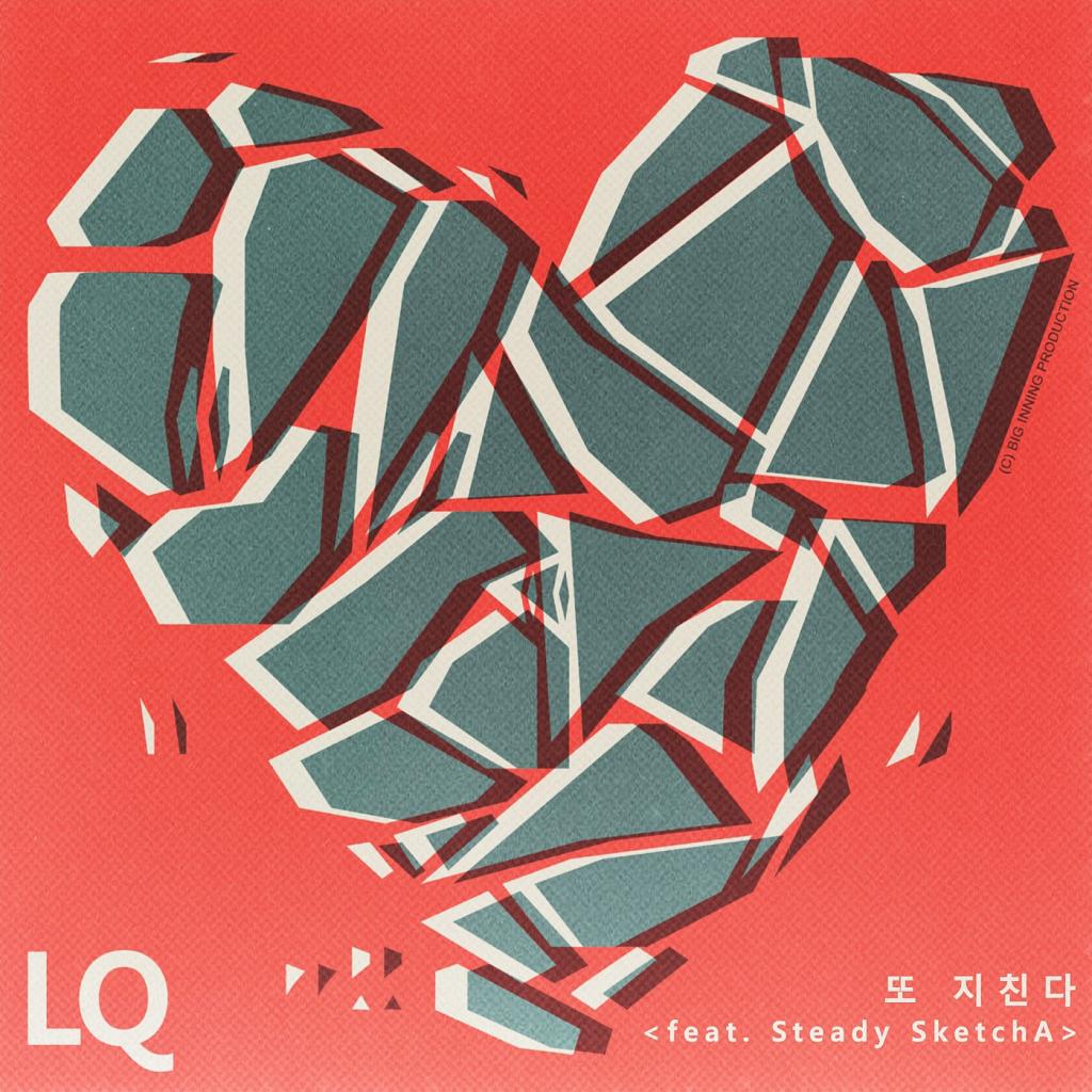 [Single] LQ – 또 지친다