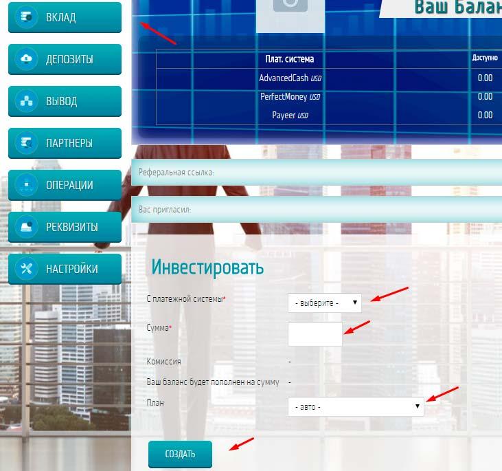 Регистрация в Invest Express 2