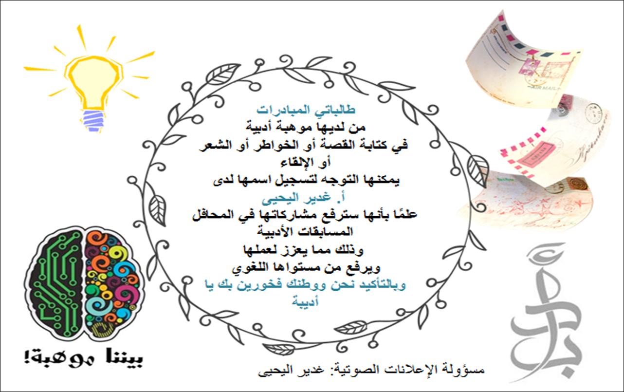 الثانوية بنات - الريان: إعلان التسجيل في مسابقة موهبة أدبية