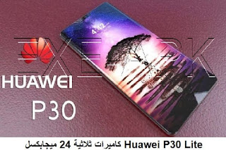 مواصفات وسعر Huawei P30 Lite مع كاميرات ثلاثية 24 ميجابكسل