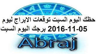 حظك اليوم السبت توقعات الابراج ليوم 05-11-2016 برجك اليوم السبت
