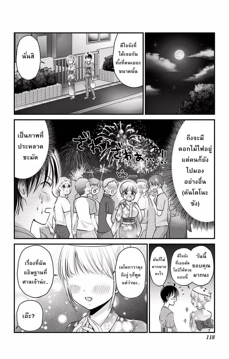 อ่านการ์ตูน High Risk Mission Therapy ตอนที่ 14 หน้าที่ 9