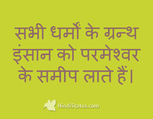 All Religion - HindiStatus