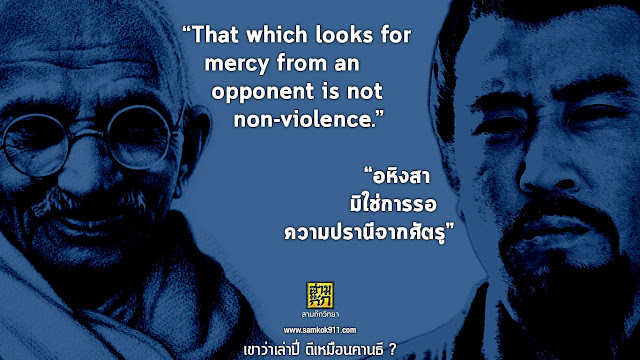 """That which looks for mercy from an opponent is not non-violence.""   ""อหิงสา มิใช่การรอความปรานีจากศัตรู"""