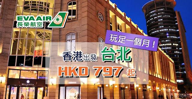 長榮航空【Long Stay】優惠, 香港飛台北 HK$797起,明年6月底前出發。