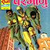 परमाणु मुफ्त हिंदी पीडीएफ कॉमिक | Parmanu Free Hindi Pdf Comic | 44 Books