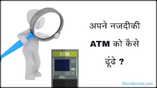 Apne pass ke atm ko kaise search kare