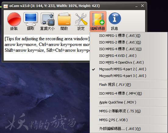 4 - 免費、簡單又好用的螢幕錄影程式oCam 繁體中文版