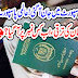 Pakistani passport me jaan agyi.