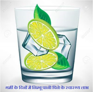 lime-water-health-benefits-hindi