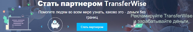https://transferwise.com/u/aleksandrf71