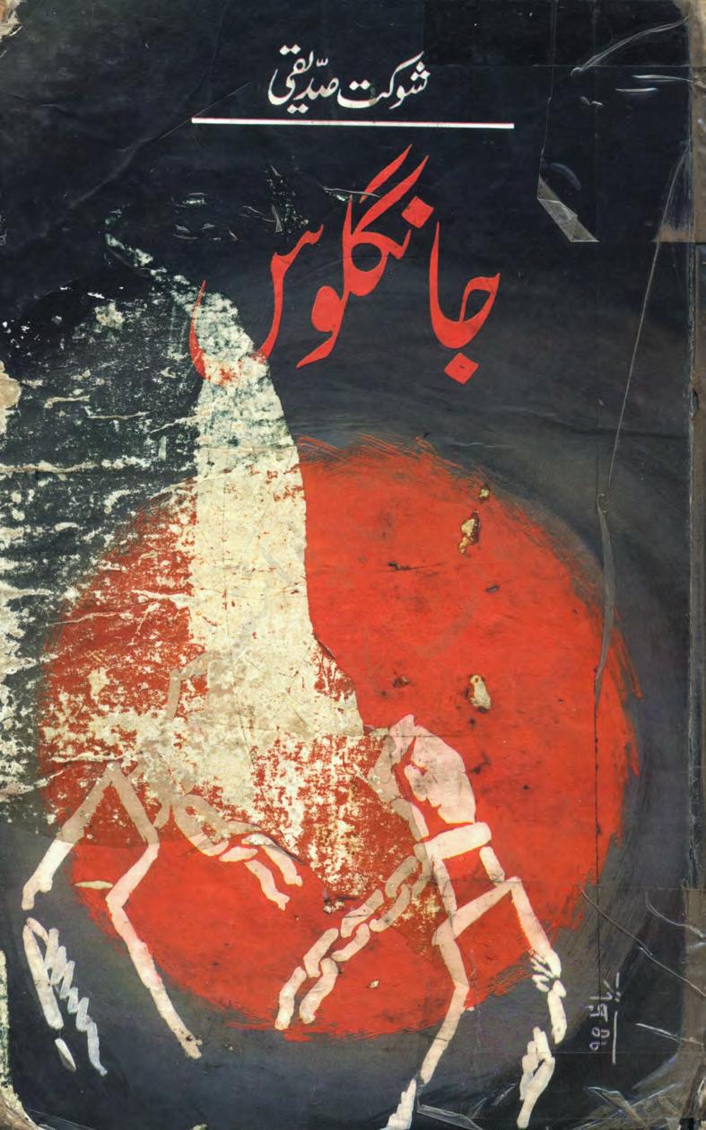 jangloos urdu novel full