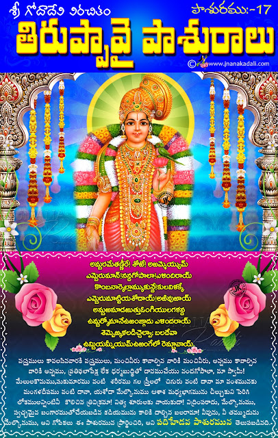 telugu thiruppavai, dhanurmasa vratam in telugu, thiruppavai in telugu pdf free download